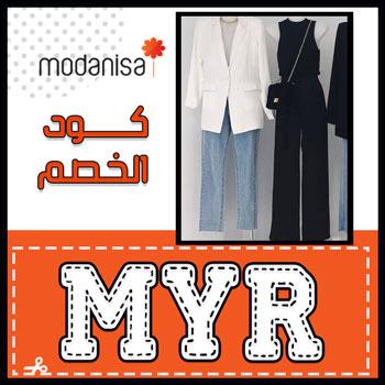 كوبون خصم موقع modanisa