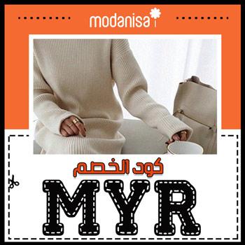 مودانيسا بالعربي