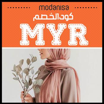 مودانيسا حجابات