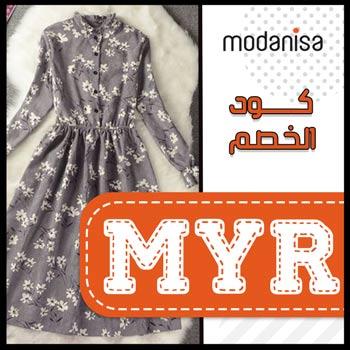 مودانيسا بالعربي 20